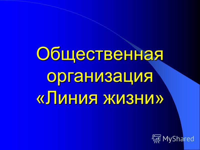 Общественная организация «Линия жизни»