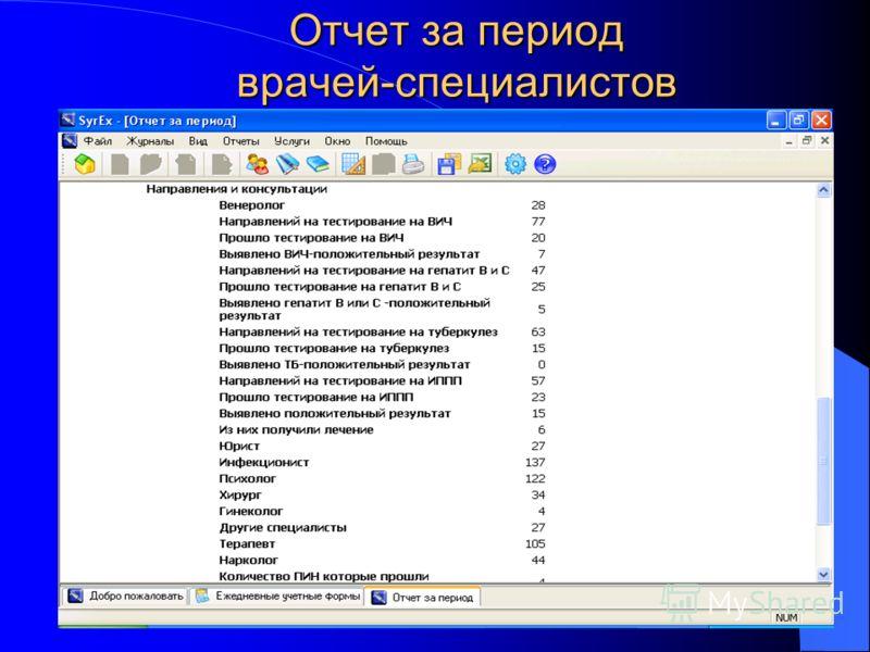 Отчет за период врачей-специалистов
