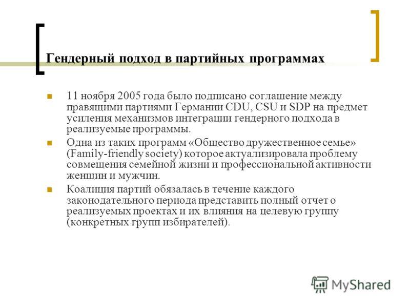 Гендерный подход в партийных программах 11 ноября 2005 года было подписано соглашение между правящими партиями Германии СDU, CSU и SDP на предмет усиления механизмов интеграции гендерного подхода в реализуемые программы. Одна из таких программ «Общес