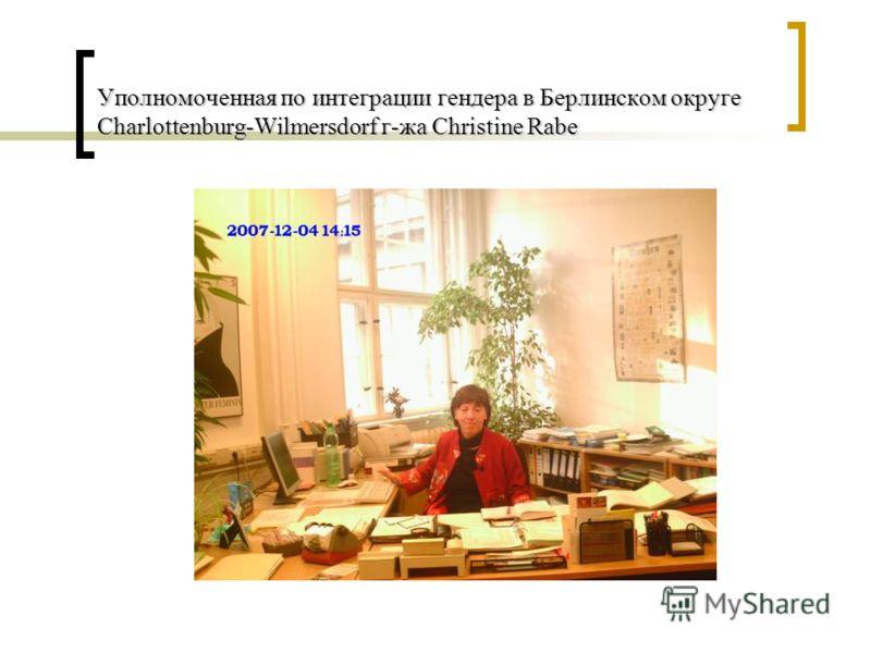 Уполномоченная по интеграции гендера в Берлинском округе Charlottenburg-Wilmersdorf г-жа Christine Rabe
