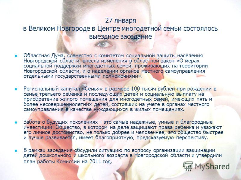 27 января в Великом Новгороде в Центре многодетной семьи состоялось выездное заседание Областная Дума, совместно с комитетом социальной защиты населения Новгородской области, внесла изменения в областной закон «О мерах социальной поддержки многодетны