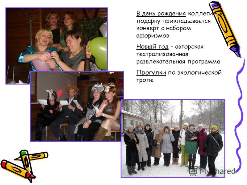В день рождения коллеги – к подарку прикладывается конверт с набором афоризмов Новый год – авторская театрализованная развлекательная программа Прогулки по экологической тропе