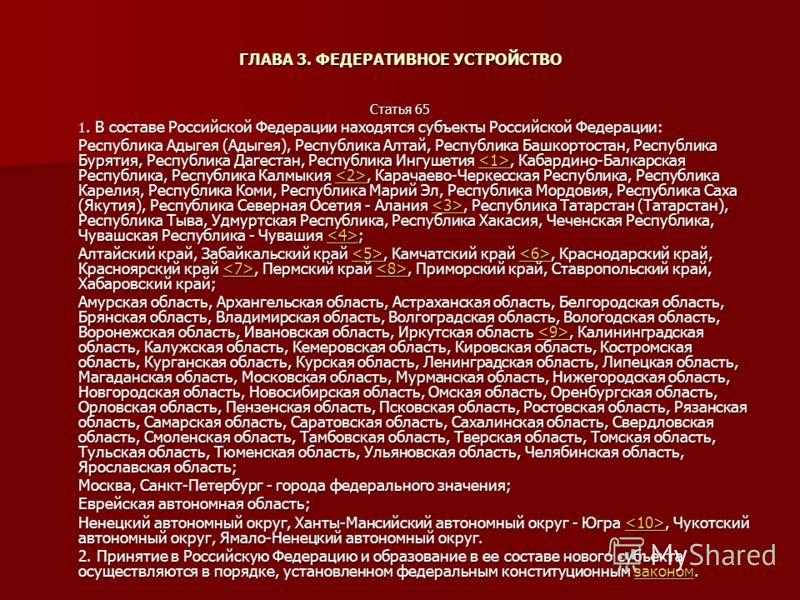 ГЛАВА 3. ФЕДЕРАТИВНОЕ УСТРОЙСТВО Статья 65 1. В составе Российской Федерации находятся субъекты Российской Федерации: Республика Адыгея (Адыгея), Республика Алтай, Республика Башкортостан, Республика Бурятия, Республика Дагестан, Республика Ингушетия
