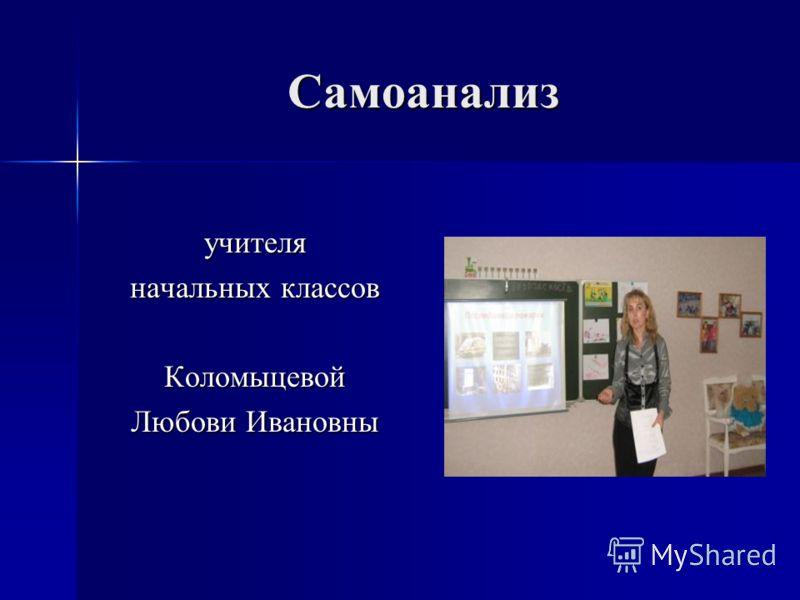 Самоанализ учителя начальных классов Коломыцевой Любови Ивановны