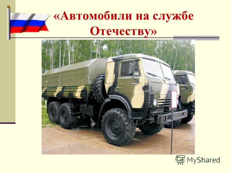 «Автомобили на службе Отечеству»