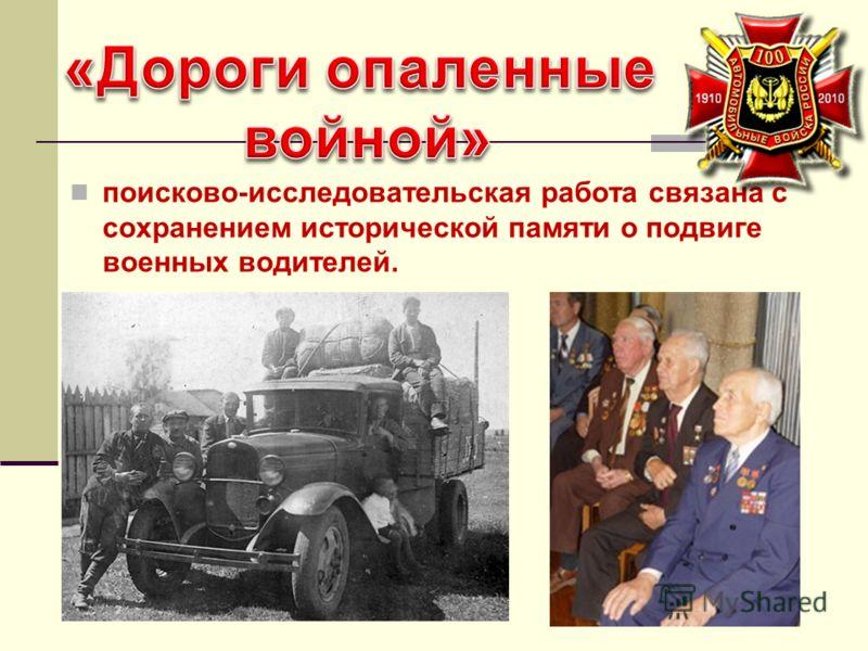 поисково-исследовательская работа связана с сохранением исторической памяти о подвиге военных водителей.