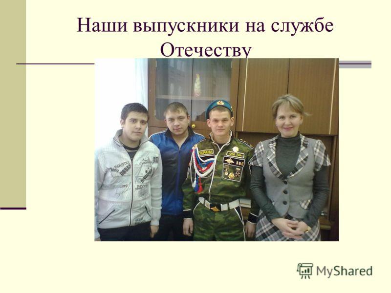 Наши выпускники на службе Отечеству