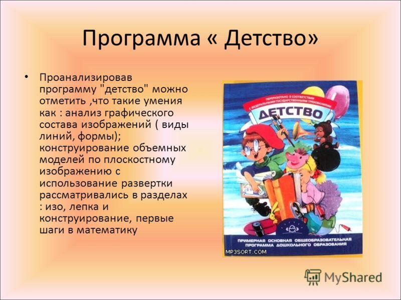 Программа « Детство» Проанализировав программу