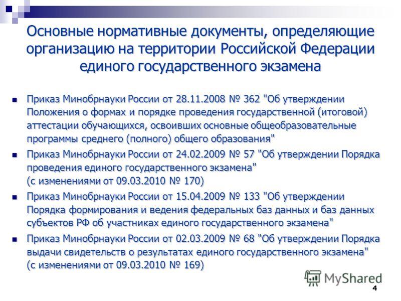4 Основные нормативные документы, определяющие организацию на территории Российской Федерации единого государственного экзамена Приказ Минобрнауки России от 28.11.2008 362