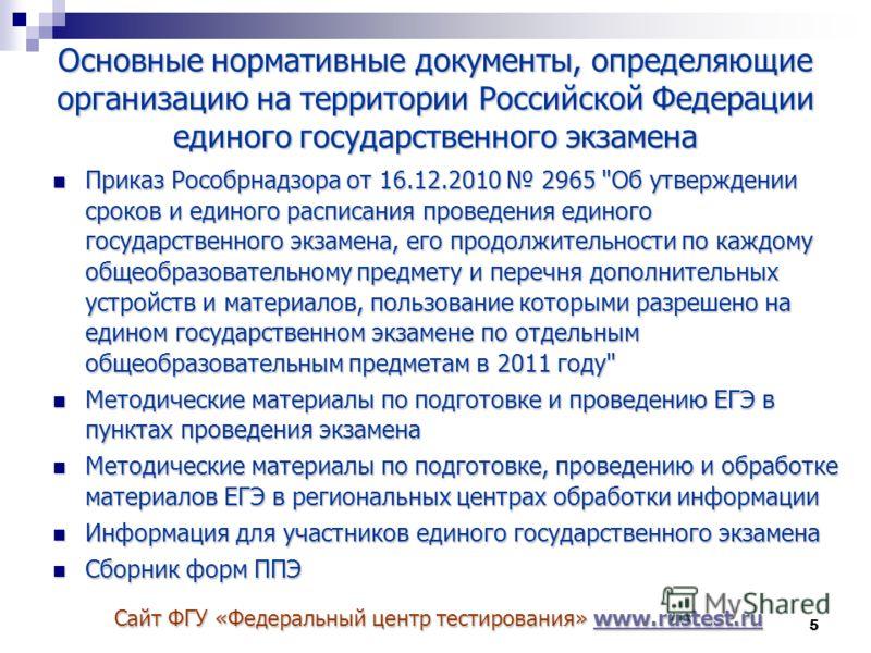 5 Основные нормативные документы, определяющие организацию на территории Российской Федерации единого государственного экзамена Приказ Рособрнадзора от 16.12.2010 2965