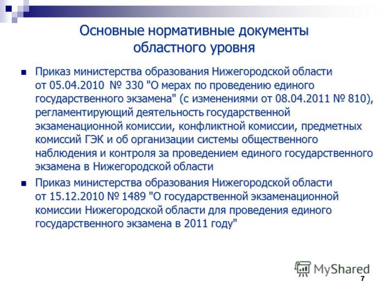 7 Основные нормативные документы областного уровня Приказ министерства образования Нижегородской области от 05.04.2010 330