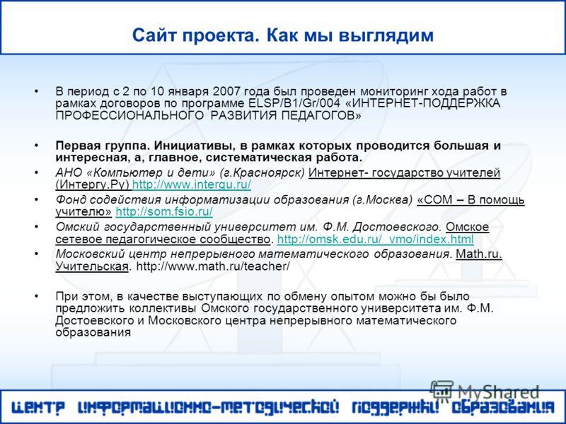 Сайт проекта. Как мы выглядим В период с 2 по 10 января 2007 года был проведен мониторинг хода работ в рамках договоров по программе ELSP/B1/Gr/004 «ИНТЕРНЕТ-ПОДДЕРЖКА ПРОФЕССИОНАЛЬНОГО РАЗВИТИЯ ПЕДАГОГОВ» Первая группа. Инициативы, в рамках которых