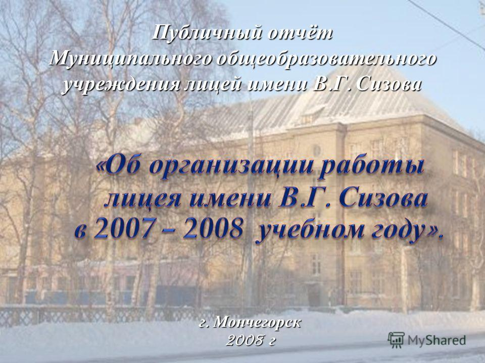 Публичный отчёт Муниципального общеобразовательного учреждения лицей имени В. Г. Сизова г. Мончегорск 2008 г