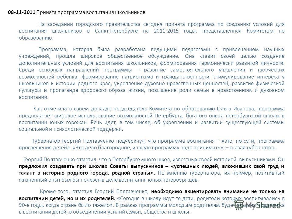 08-11-2011 Принята программа воспитания школьников На заседании городского правительства сегодня принята программа по созданию условий для воспитания школьников в Санкт-Петербурге на 2011-2015 годы, представленная Комитетом по образованию. Программа,