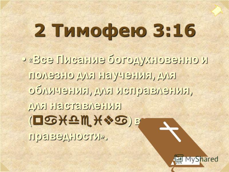2 Тимофею 3:16 «Все Писание богодухновенно и полезно для научения, для обличения, для исправления, для наставления ( paideiva ) в праведности».«Все Писание богодухновенно и полезно для научения, для обличения, для исправления, для наставления ( paide