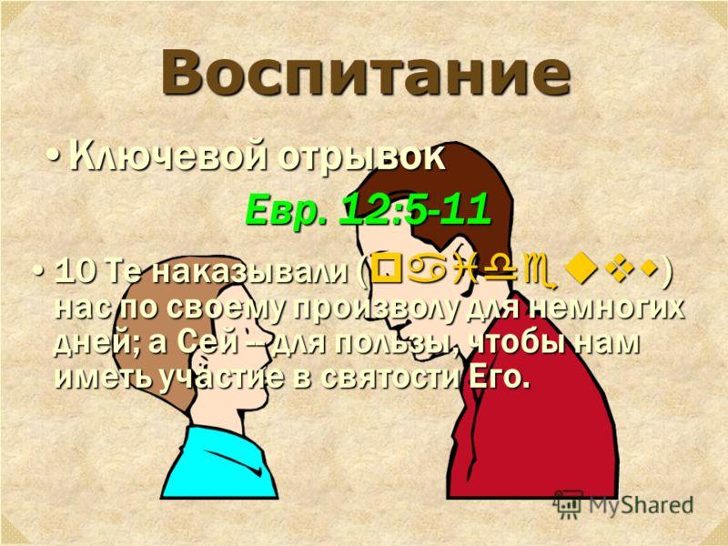10 Те наказывали ( paideuvw ) нас по своему произволу для немногих дней; а Сей -- для пользы, чтобы нам иметь участие в святости Его.10 Те наказывали ( paideuvw ) нас по своему произволу для немногих дней; а Сей -- для пользы, чтобы нам иметь участие