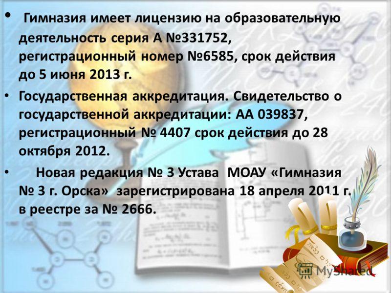 Гимназия имеет лицензию на образовательную деятельность серия А 331752, регистрационный номер 6585, срок действия до 5 июня 2013 г. Государственная аккредитация. Свидетельство о государственной аккредитации: АА 039837, регистрационный 4407 срок дейст