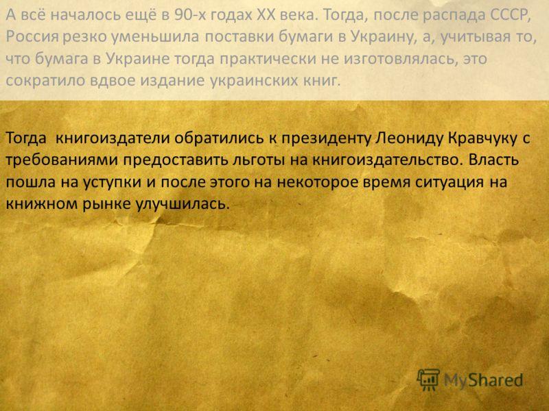 Тогда книгоиздатели обратились к президенту Леониду Кравчуку с требованиями предоставить льготы на книгоиздательство. Власть пошла на уступки и после этого на некоторое время ситуация на книжном рынке улучшилась.
