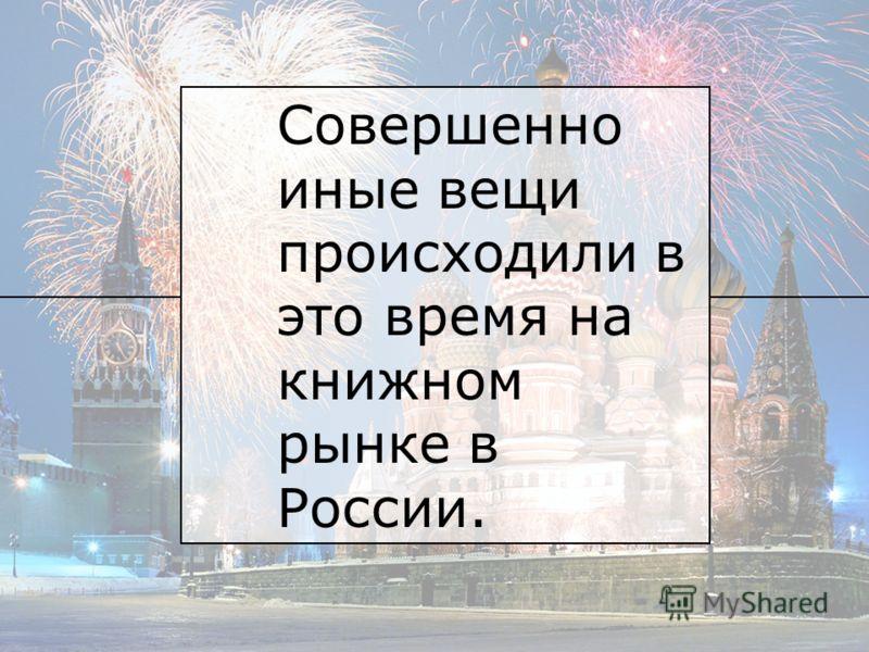 Совершенно иные вещи происходили в это время на книжном рынке в России.