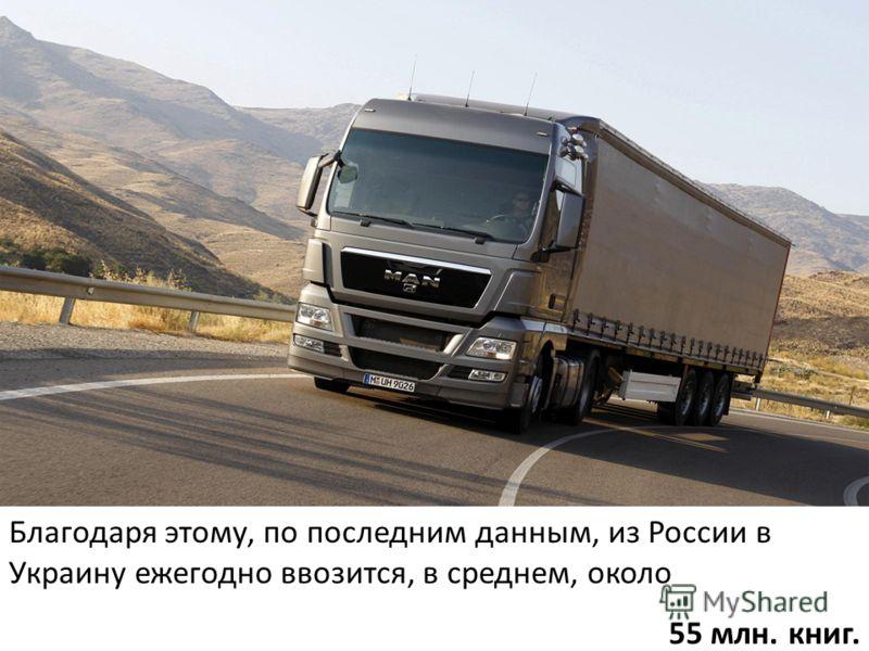 Благодаря этому, по последним данным, из России в Украину ежегодно ввозится, в среднем, около 55 млн. книг.