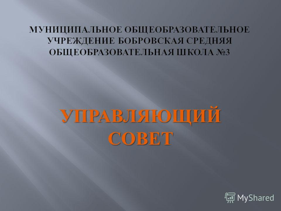 Управляющий совет моу бобровская сош