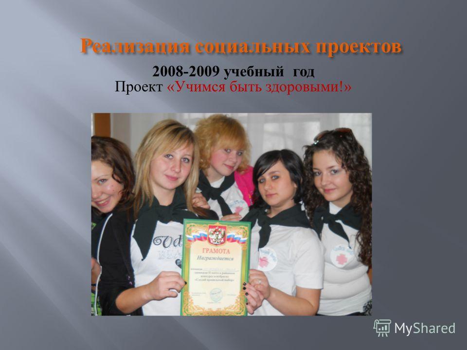 Реализация социальных проектов 2008-2009 учебный год Проект «Учимся быть здоровыми!»