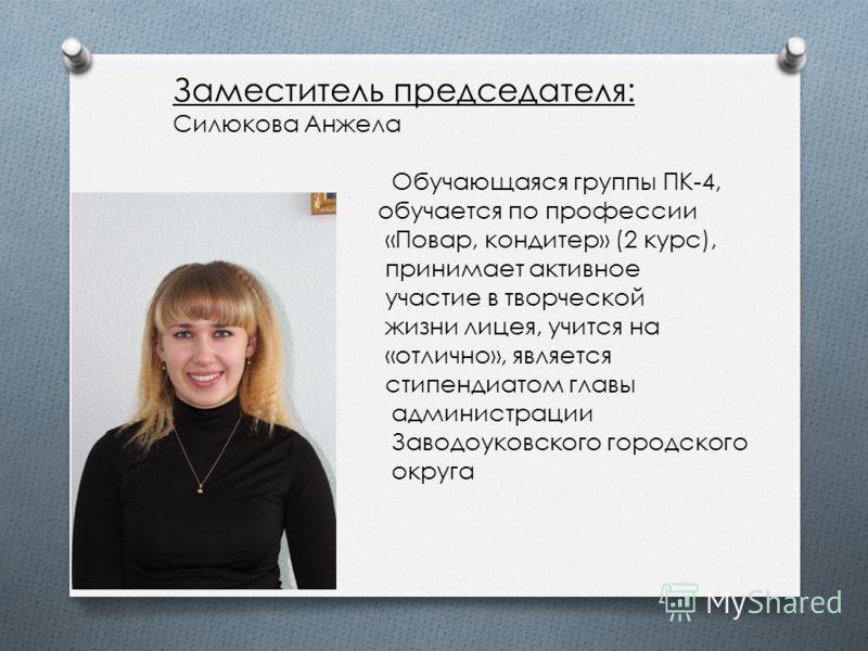 Заместитель председателя: Силюкова Анжела Обучающаяся группы ПК-4, обучается по профессии O «Повар, кондитер» (2 курс), O принимает активное O участие в творческой O жизни лицея, учится на O «отлично», является O стипендиатом главы O администрации O