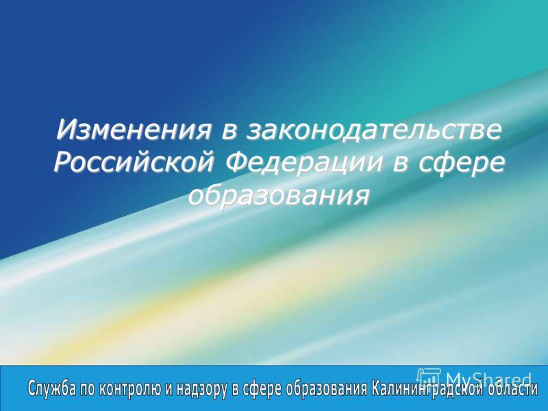 LOGO Изменения в законодательстве Российской Федерации в сфере образования