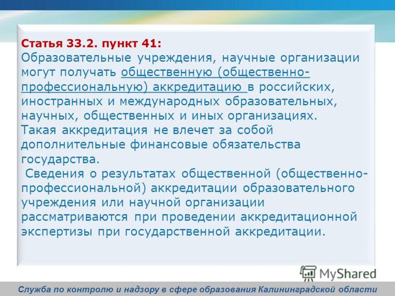 Статья 33.2. пункт 41: Образовательные учреждения, научные организации могут получать общественную (общественно- профессиональную) аккредитацию в российских, иностранных и международных образовательных, научных, общественных и иных организациях. Така