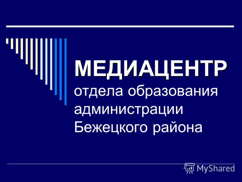 МЕДИАЦЕНТР МЕДИАЦЕНТР отдела образования администрации Бежецкого района