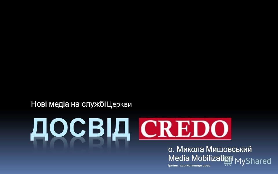 Нові медіа на службі Церкви о. Микола Мишовський Media Mobilization Ірпінь, 12 листопада 2010