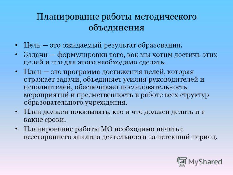 План работы МО учителей гуманитарного цикла на