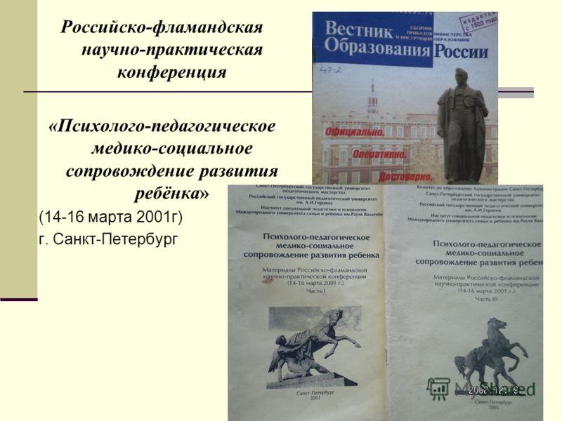 Российско-фламандская научно-практическая конференция «Психолого-педагогическое медико-социальное сопровождение развития ребёнка» (14-16 марта 2001г) г. Санкт-Петербург