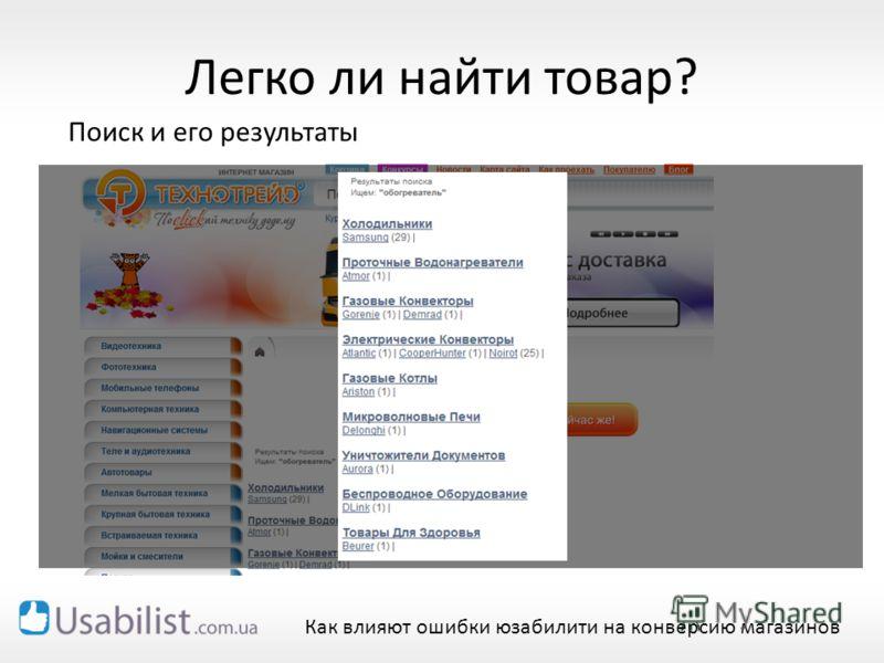 tehnotrade.ua Как влияют ошибки юзабилити на конверсию магазинов Легко ли найти товар? Поиск и его результаты