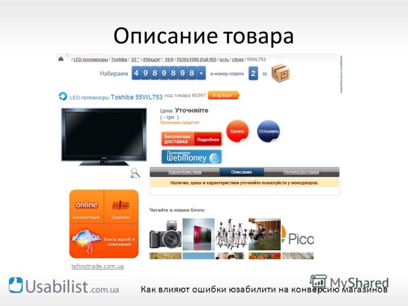 Как влияют ошибки юзабилити на конверсию магазинов tehnotrade.com.ua Описание товара