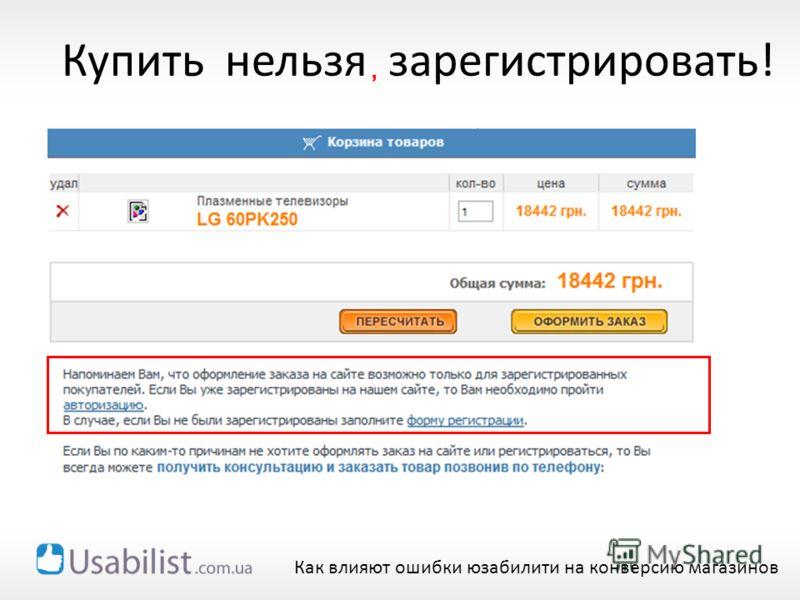 Купить нельзя зарегистрировать!, Как влияют ошибки юзабилити на конверсию магазинов