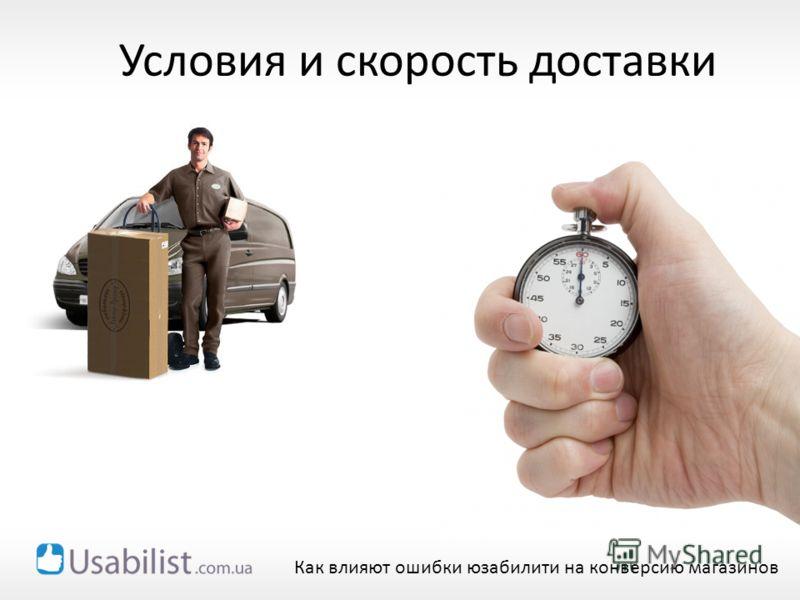 Условия и скорость доставки Как влияют ошибки юзабилити на конверсию магазинов