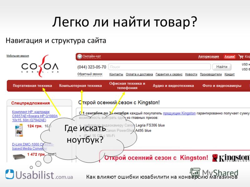 Легко ли найти товар? Навигация и структура сайта Где искать ноутбук?
