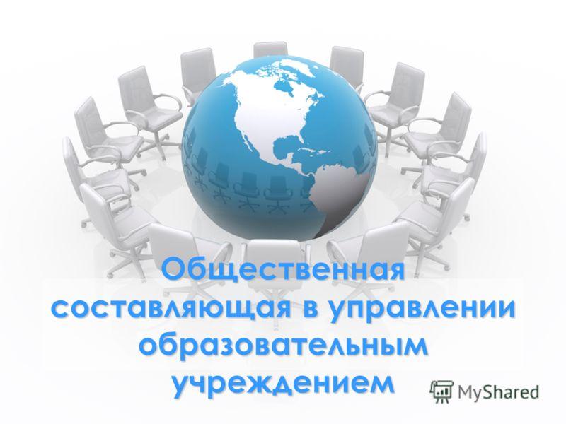 Общественная составляющая в управлении образовательным учреждением