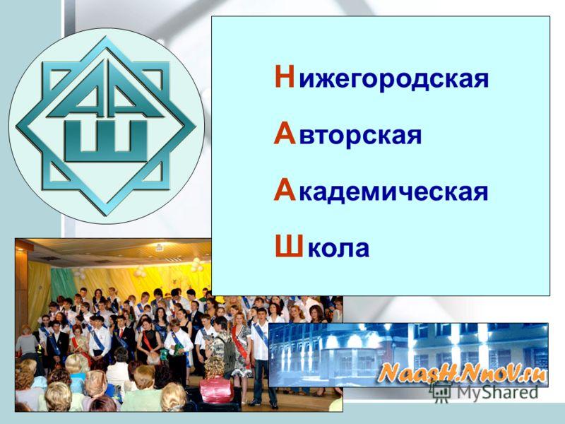 Н ижегородская А вторская А кадемическая Ш кола