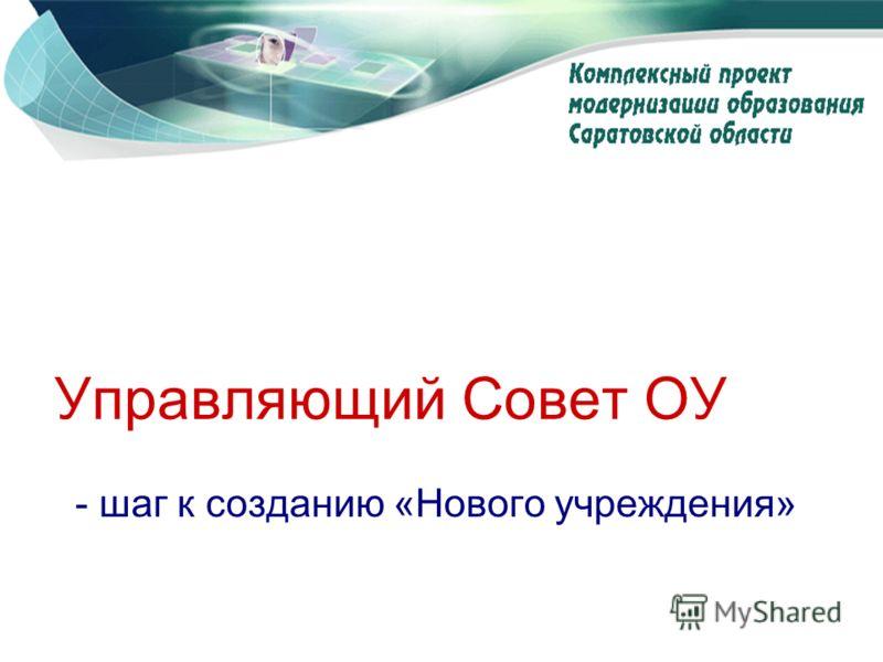 Управляющий Совет ОУ - шаг к созданию «Нового учреждения»