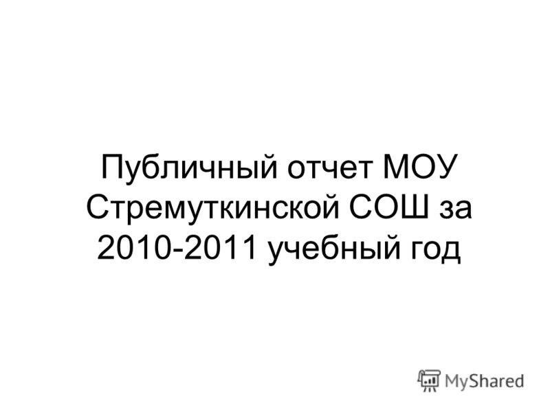 Публичный отчет МОУ Стремуткинской СОШ за 2010-2011 учебный год