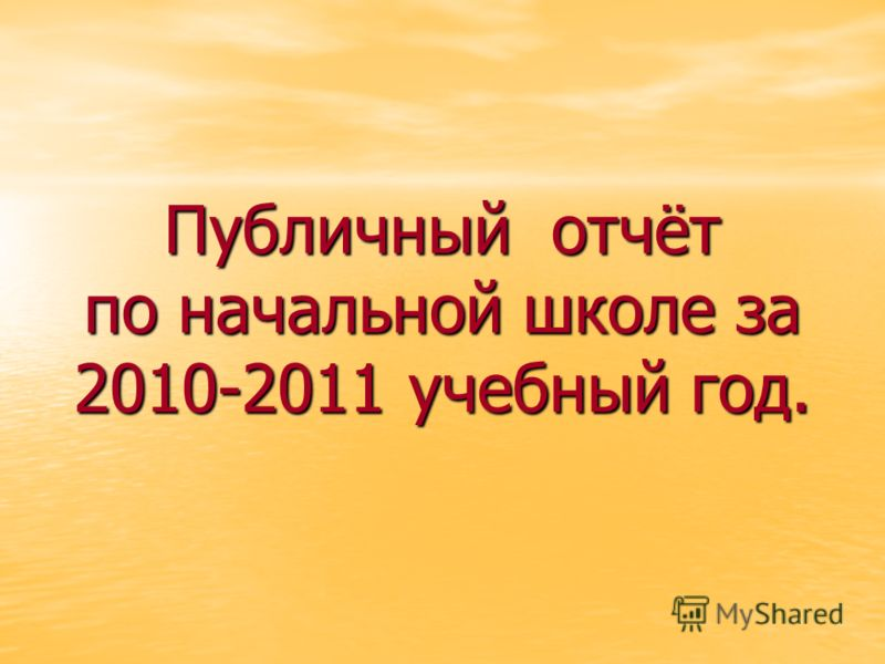 Публичный отчёт по начальной школе за 2010-2011 учебный год.