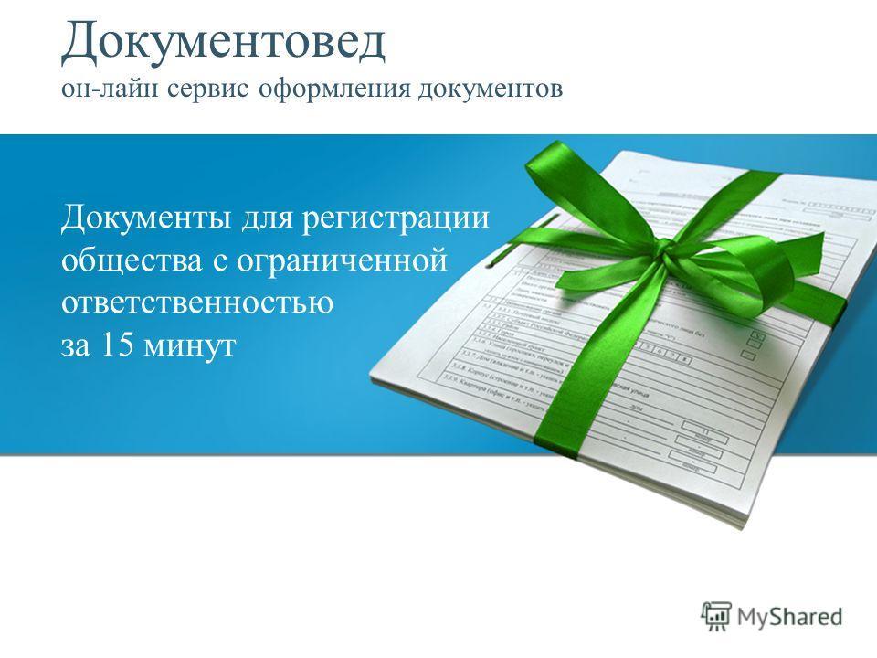 Документовед он-лайн сервис оформления документов Документы для регистрации общества с ограниченной ответственностью за 15 минут