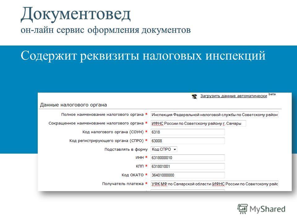 Документовед он-лайн сервис оформления документов Содержит реквизиты налоговых инспекций