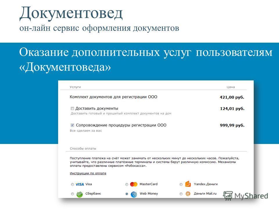 Документовед он-лайн сервис оформления документов Оказание дополнительных услуг пользователям «Документоведа»