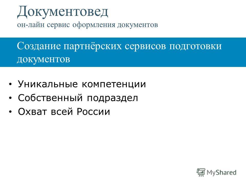 Документовед он-лайн сервис оформления документов Создание партнёрских сервисов подготовки документов Уникальные компетенции Собственный подраздел Охват всей России