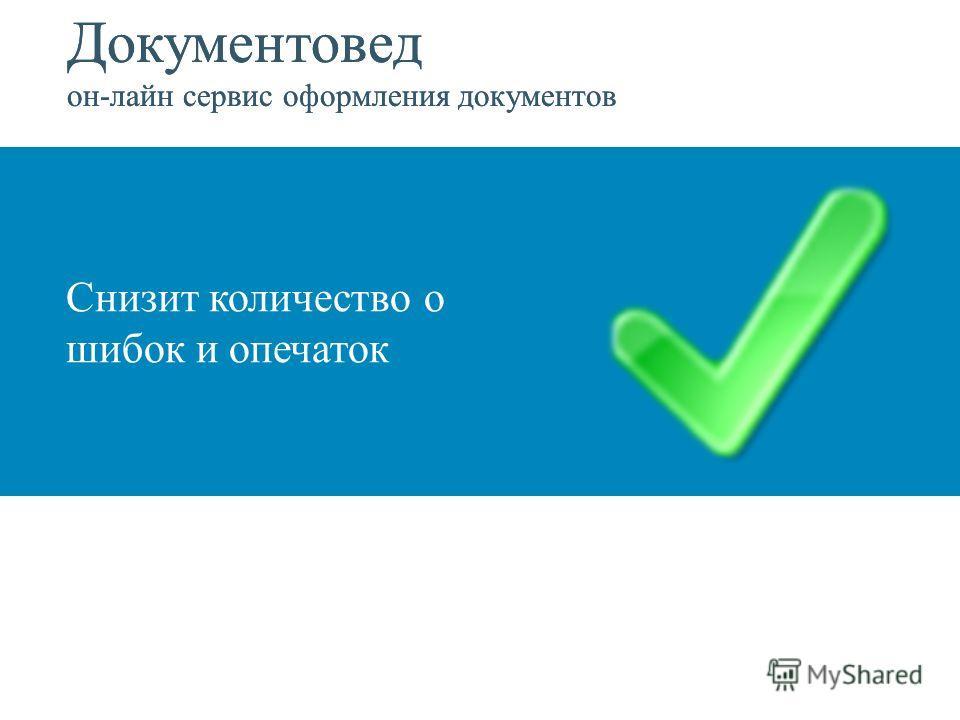 Снизит количество о шибок и опечаток Документовед он-лайн сервис оформления документов