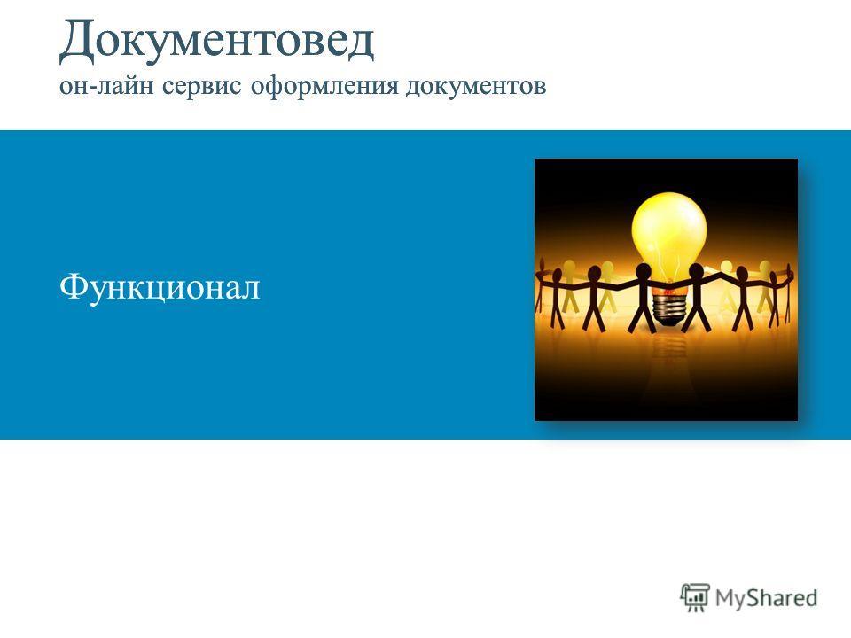 Функционал Документовед он-лайн сервис оформления документов