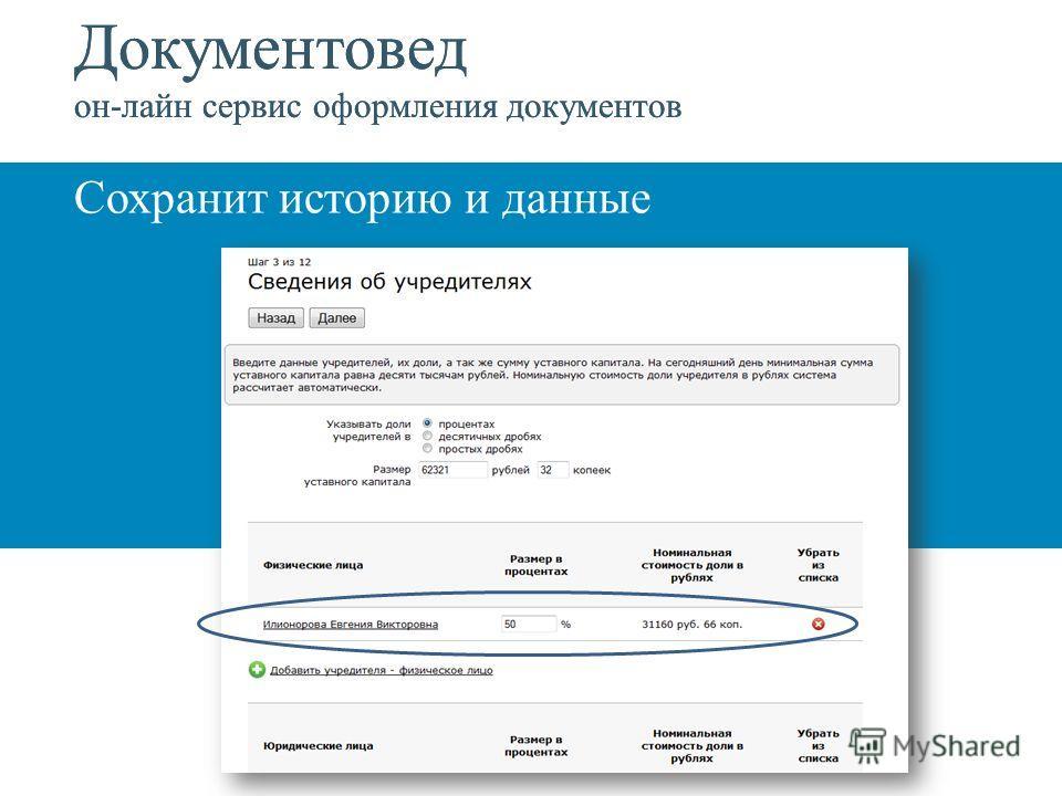 Документовед он-лайн сервис оформления документов Сохранит историю и данные